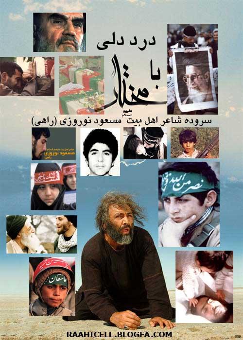 مسعود نوروزی راهی / شعر درد دلی با مختار / مرتبط با سریال مختارنامه