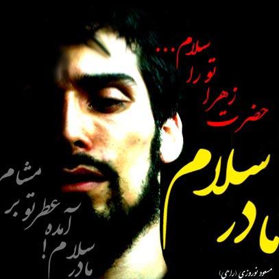 مادر سلام آمده عطر تو بر مشام/مادر سلام حضرت زهرا تو را سلام/استاد مسعودنوروزی(راهی)